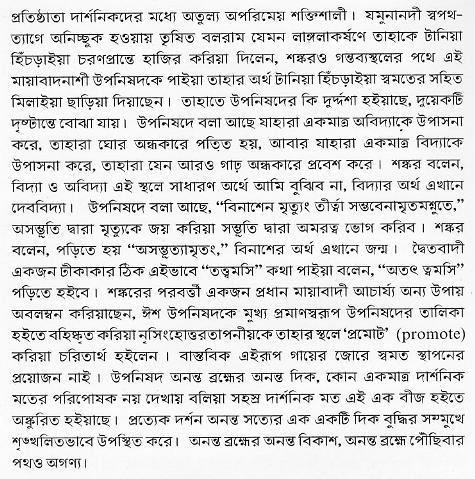 04-Writings-in-Bengali-Volume-04 -14_The Isha Upanishad (2