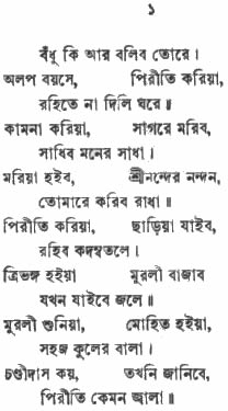 Poems-From-Bengali -05_Selected Pomes of Chandidas htm