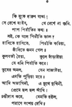 Upanishad In Bengali